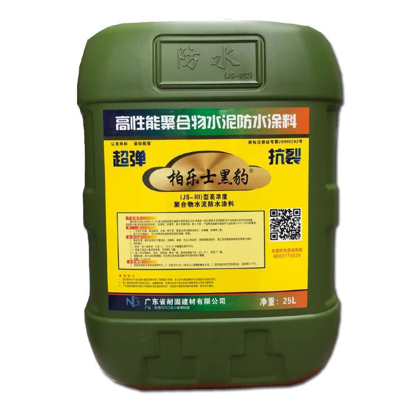 (JS-III)型gao浓du聚合物水nifang水浓料