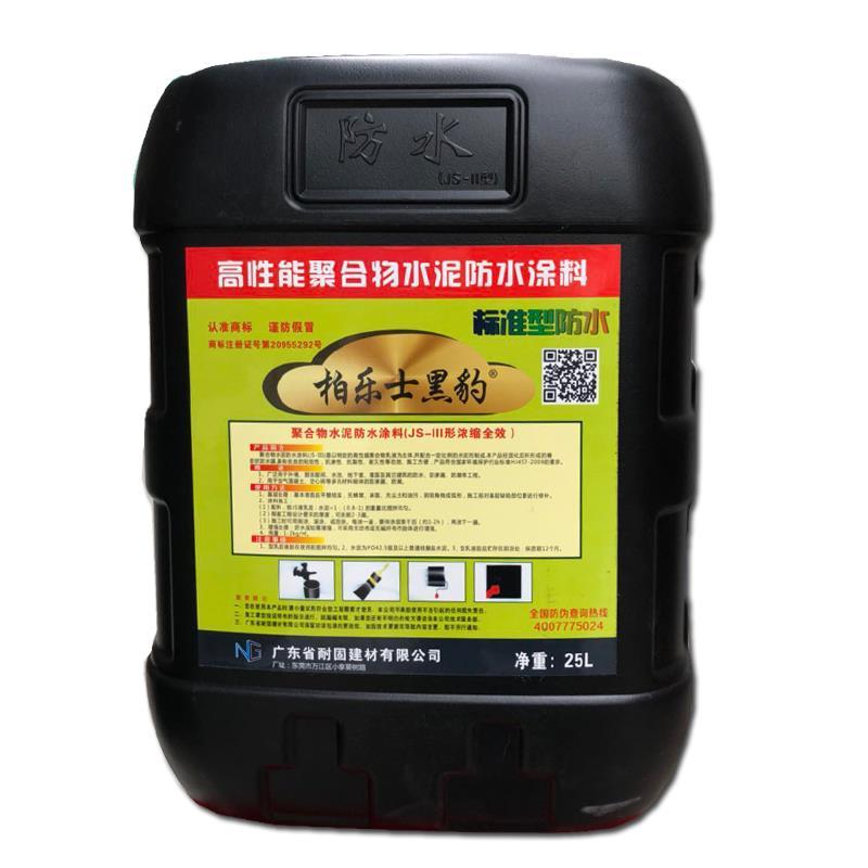 聚合物水nifang水涂料(JS-III xing浓缩全效)