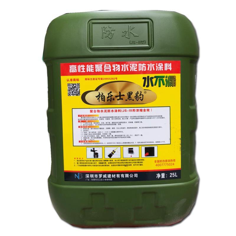 (JS-III)型gao效du聚合物水nifang水涂料