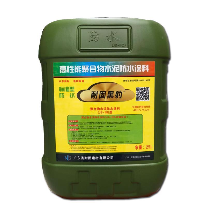 聚合物水nifang水涂料(JS-III) 型