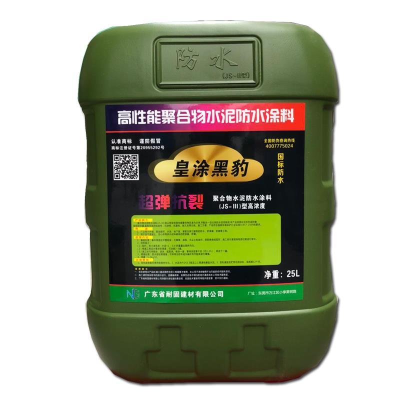 聚合物水nifang水涂料(JS-III) 型gao浓du